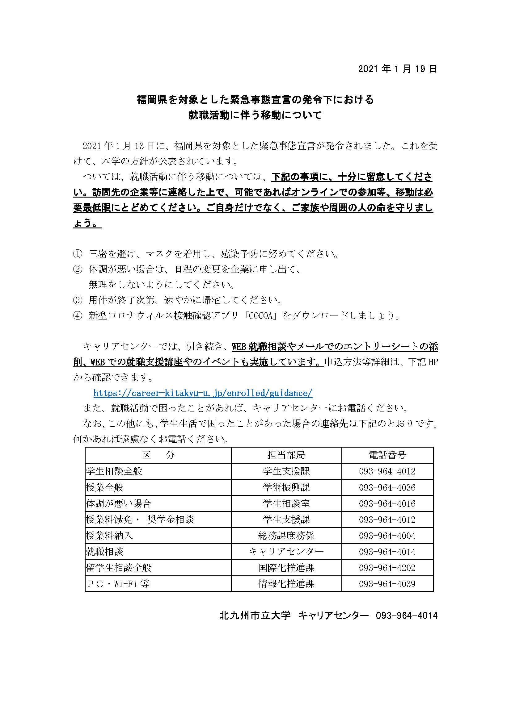 事態 福岡 宣言 緊急